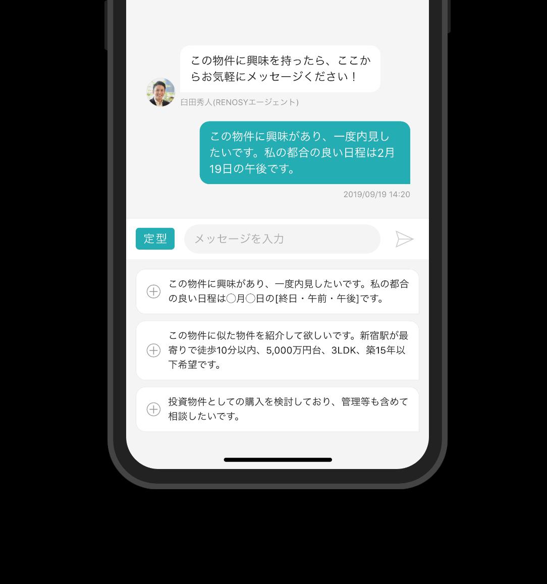 RENOSYアプリ チャット機能
