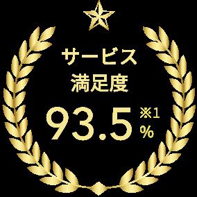 サービス満足度93.5% ※1