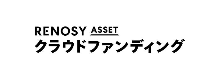 RENOSY ASSET クラウドファンディング(リノシー アセット クラウドファンディング)