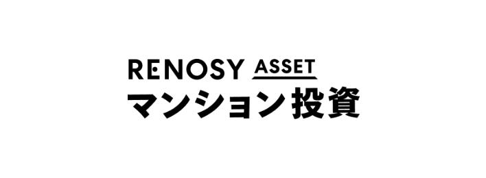 RENOSY ASSET マンション投資(リノシー アセット マンション投資)