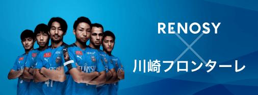 RENOSY x 川崎フロンターレ